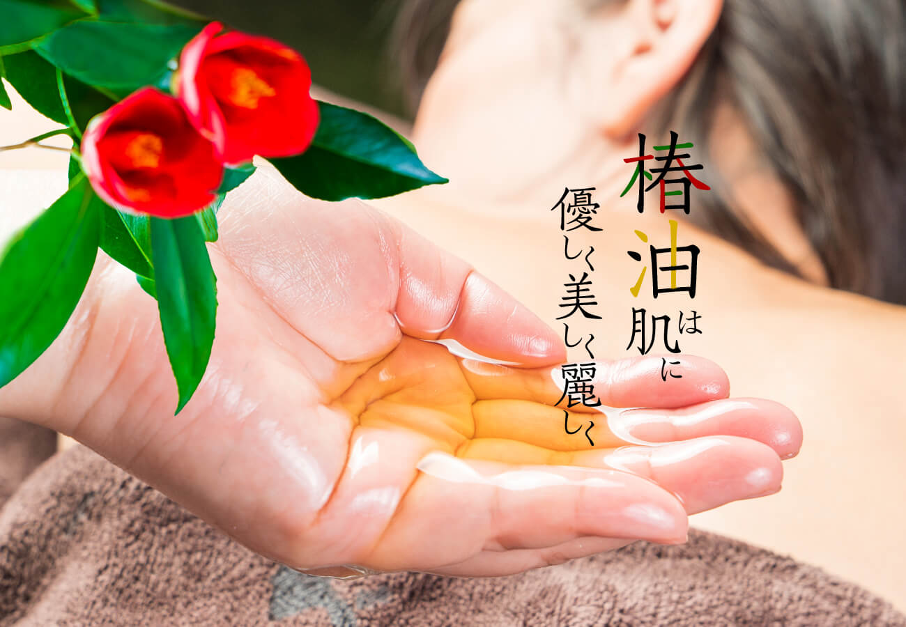 椿油は肌に優しく美しく麗しく